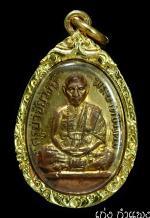 เหรียญรุ่นแรกครูบาชัยวงศ์ บล็อกข้าวตมนิยม* วัดพระพุทธบาทห้วยต้ม อ.ลี้ จ.ลำพูน ปี พ.ศ.2515
