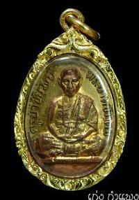เหรียญรุ่นแรกครูบาชัยวงศ์ บล็อกข้าวต้มนิยม* วัดพระพุทธบาทห้วยต้ม อ.ลี้ จ.ลำพูน ปี พ.ศ.2515