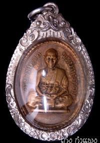 เหรียญรุ่นแรกครูบาชัยวงศ์ บล็อกข้าวตมนิยม* วัดพระพุทธบาทห้วยตม อ.ลี้ จ.ลำพูน ปี พ.ศ.2515